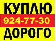 Куплю ДОРОГО LCD LED Телевизоры С Выездом тел 924-77-30