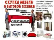 Покупка бу мебели и быт техники в ташкенте Дмитрий 998909269000