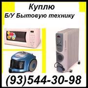 Куплю Б/У Пылесос LG,  Samsung. Рабочий и Не рабочий.(93)544-30-98