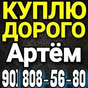 Куплю ДОРОГО LCD LED Телевизоры С Выездом тел 90) 808-56-80
