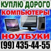 компьютерную технику,  ноутбуки,  и их комплектующие дороже всех