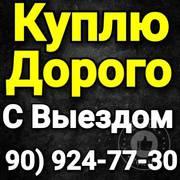 Покупка Б.У Телефоны в Ташкенте Андрей тел +99890 924-77-30 С выездом