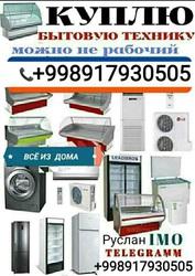 Куплю абсолютно дорого бытовая техника все из дома +998917930505