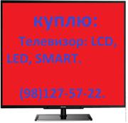 Куплю телевизор LCD LED SMART Плазму! 98.1275722
